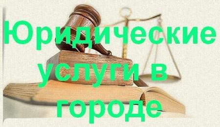 Юридические услуги в Анапе